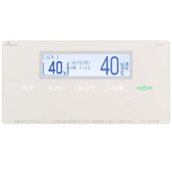 パーパス 浴室リモコン FC-910 呼び出し機能付 PURPOSE