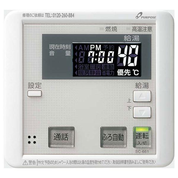 パーパス 増設リモコン SC-661-W PURPOSE