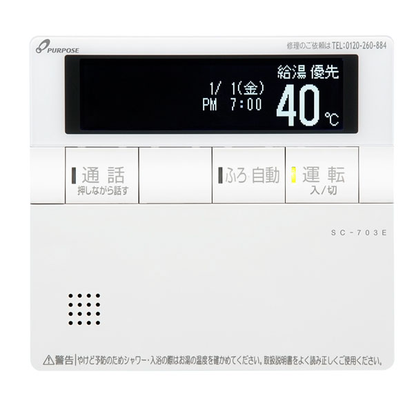 パーパス 増設リモコン SC-703E PURPOSE インターフォン機能付き インターホン機能付き