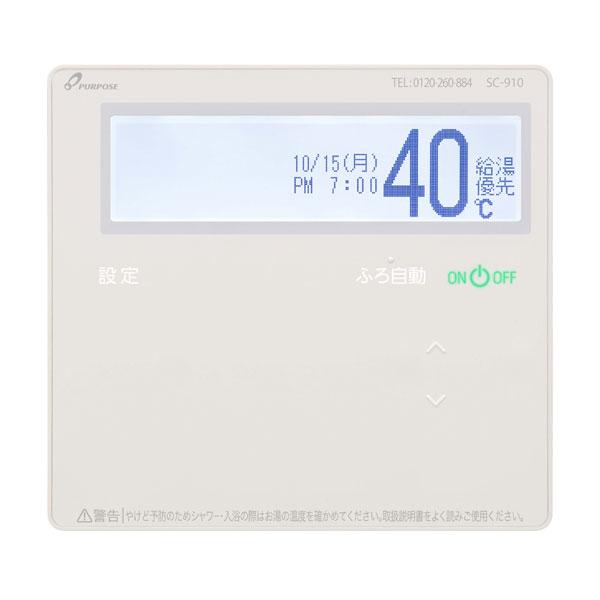 パーパス 増設リモコン SC-910 PURPOSE