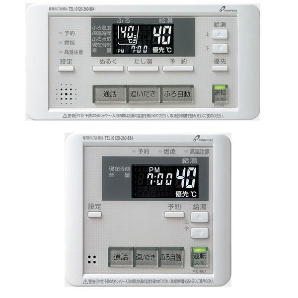 パーパス セットリモコン TC-661-W 台所リモコン MC-661-W 浴室リモコン FC-661-W インターホン付き PURPOSE インターフォン付き