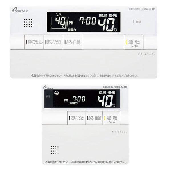 パーパス セットリモコン TC-710EL 台所リモコン MC-710EL 浴室リモコン FC-710EL 呼び出し機能付き PURPOSE