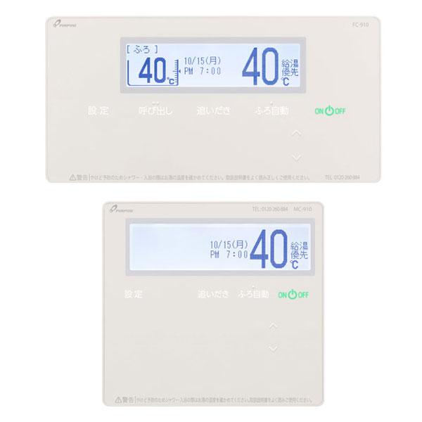 パーパス セットリモコン TC-910 台所リモコン MC-910 浴室リモコン FC-910 呼び出し機能付き PURPOSE インターフォン付き