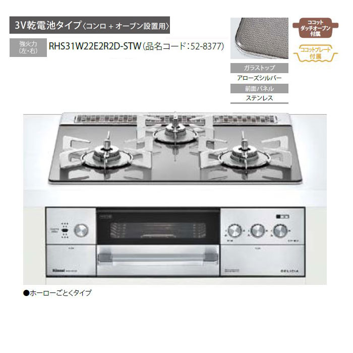 リンナイ デリシア 60cm幅 RHS31W22E2R2D STW コンロ オーブン設置用 3V乾電池タイプ ガラストップ アロUSVzMp
