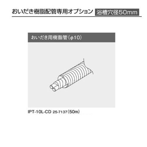 リンナイ IPT-10L-CD 25-7137 (50m) おいだき用樹脂管(φ10) おいだき樹脂配管専用オプション Rinnai