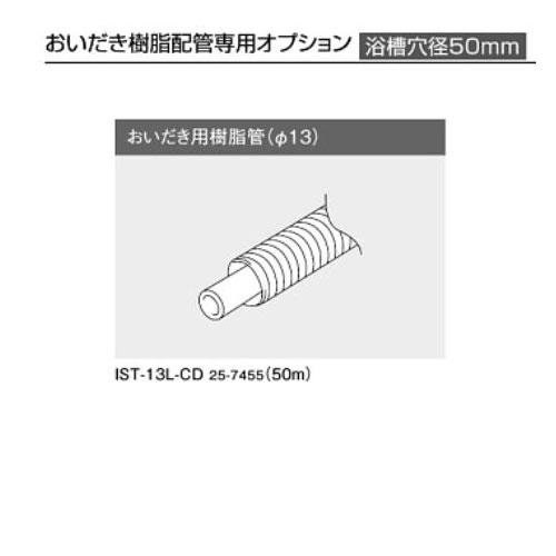 リンナイ IST-13L-CD 25-7455 (50m) おいだき用樹脂管(φ13) おいだき樹脂配管専用オプション Rinnai