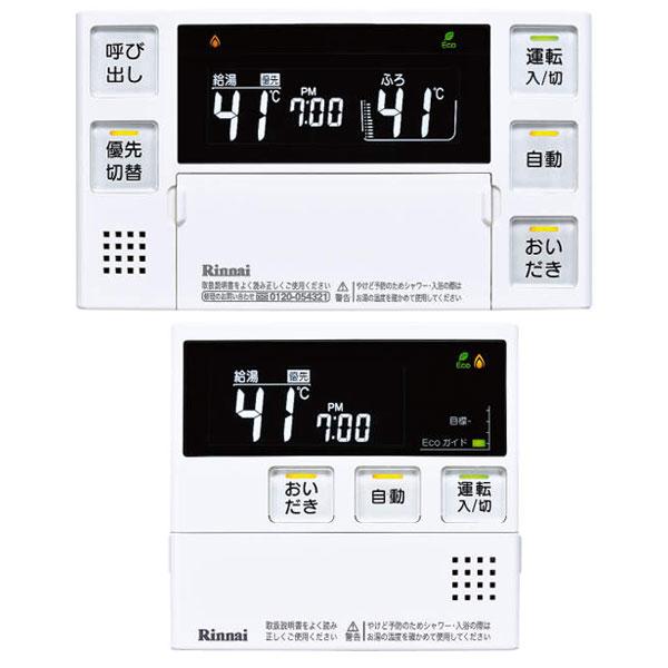 リンナイ マルチリモコン MBC-220V(A)-HOL 浴室リモコン 台所リモコン 24-1529 Rinnai