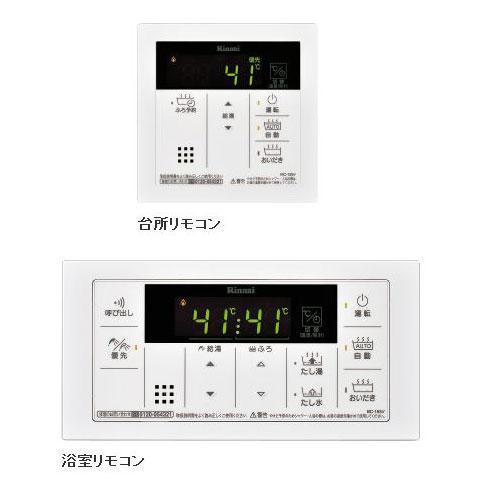 リンナイ/Rinnai シンプルリモコン MBC-155V スクエアデザイン ボイス機能付シンプルリモコン