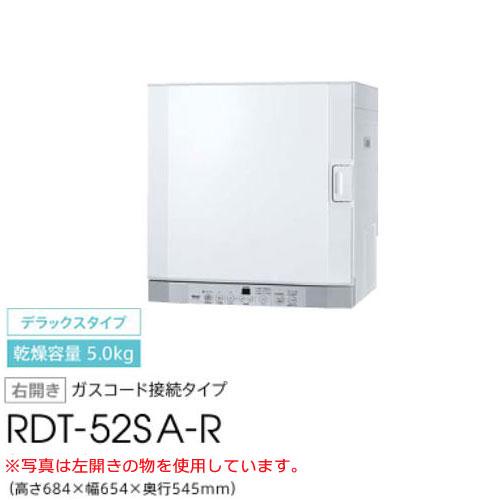 リンナイ 乾太くん RDT-52SA-R 右開き デラックスタイプ ガス衣類乾燥機 乾燥容量 5.0kg ガスコード接続タイプ 22-1089 都市ガス(12・13A) プロパンガス(LPG) Rinnai
