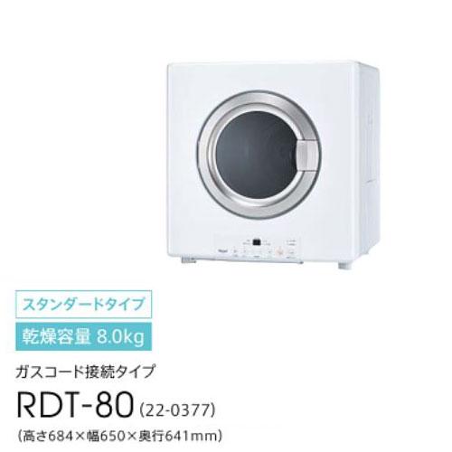 リンナイ 乾太くん RDT-80 ガス衣類乾燥機 乾燥容量 8.0kg ガスコード接続タイプ 22-0377 都市ガス(12・13A)プロパンガス(LPG) Rinnai