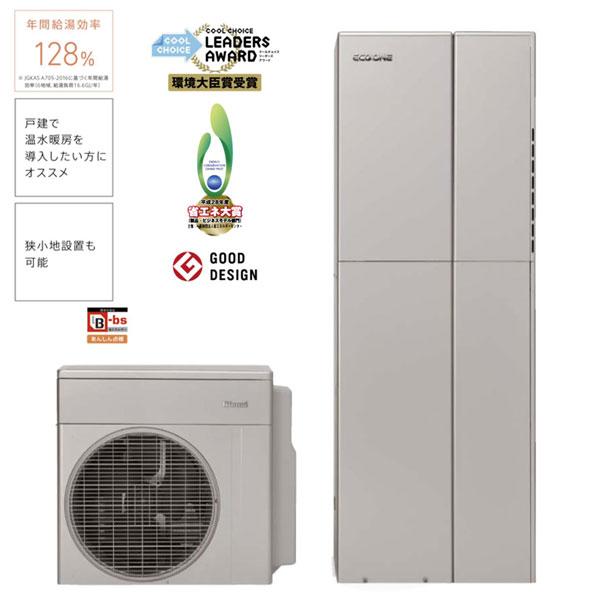★★★★【法人様限定販売】 DEKS-シンプル-L DEKS-シンプル-R シングルハイブリッド(給湯・暖房) 一体100Lタイプ ヒートポンプ:RHP-R222(E) タンクユニット寒冷地:RTU-R1002K(E) 熱源機:RHBH-RJ245AW2-1(E) 連結据置台:RHO-T201-1000 ECO ONE リンナイ
