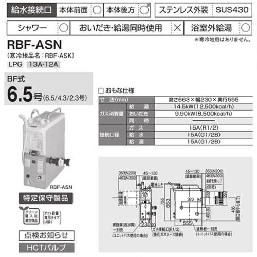 【送料無料】 リンナイ RBF-ASN ガスふろがま BF式 6.5号 都市ガス・LPG選択可能 風呂釜 バランス釜 フロ釜 ふろ釜 バランスがま フロガマ