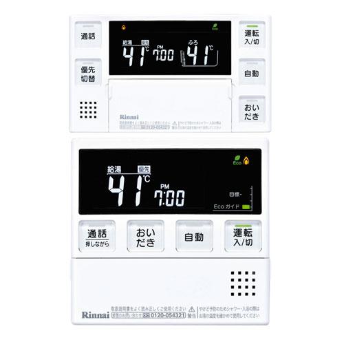 リンナイ MBC-220VC 台所リモコン 浴室リモコン ガスふろ給湯器リモコン Rinnai マルチリモコン マルチセット