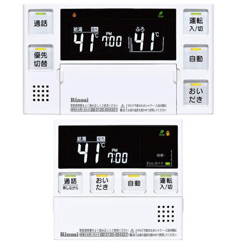 リンナイ MBC-220VCY インターホン付きマルチリモコン 台所リモコン 浴室リモコン ガスふろ給湯器リモコン Rinnai マルチセット
