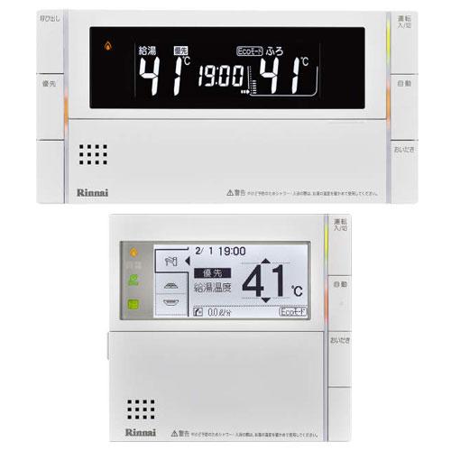 リンナイ MBC-300V 台所リモコン 浴室リモコン ガスふろ給湯器リモコン Rinnai マルチリモコン マルチセット