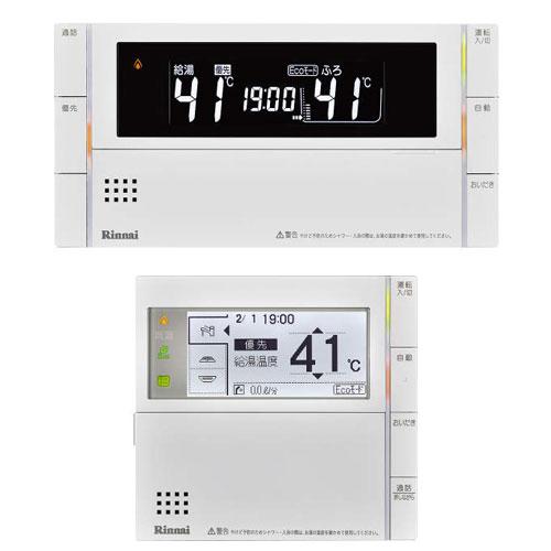 リンナイ MBC-302VC(A) 台所リモコン 浴室リモコン ガスふろ給湯器リモコン Rinnai マルチリモコン インターホン付きマルチセット