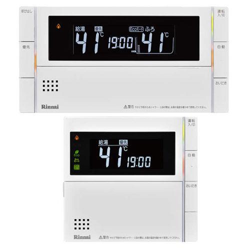 リンナイ MBC-320V 台所リモコン 浴室リモコン ガスふろ給湯器リモコン Rinnai マルチリモコン マルチセット