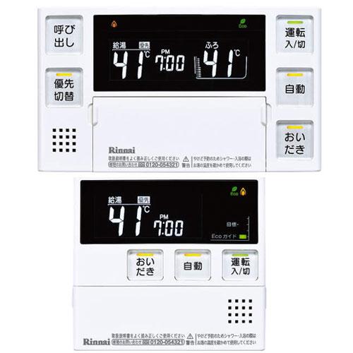 リンナイ MBC-220VA HA端子付き台所リモコン 浴室リモコン ガスふろ給湯器リモコン Rinnai マルチリモコン マルチセット