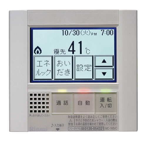 リンナイ MC-160VC 台所リモコン 液晶タッチパネル ガスふろ給湯器リモコン Rinnai