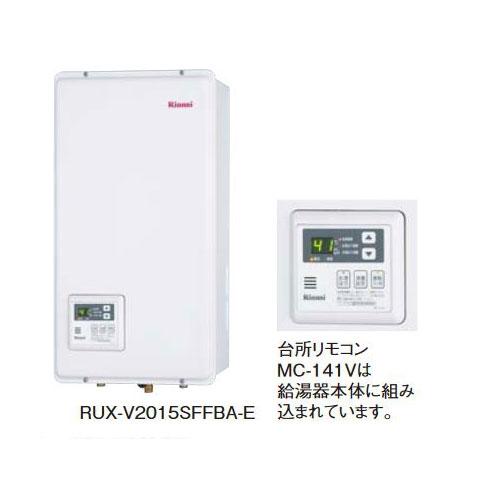 リンナイRinnai ガス給湯専用機 RUX-V2015SFFBA-E 台所リモコンMC-141V付属