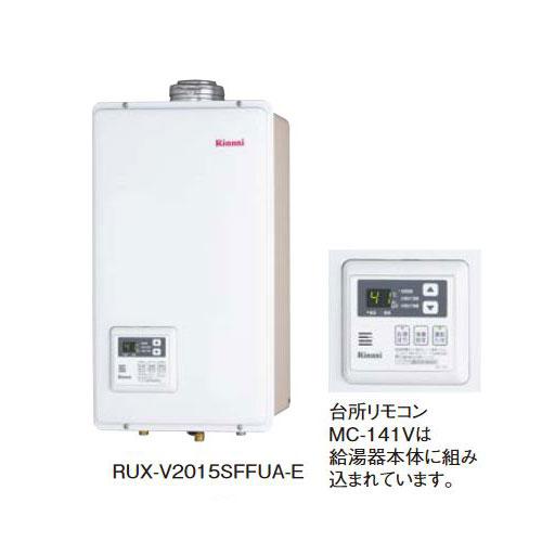 リンナイ  ガス給湯専用機 RUX-V2015SFFUA-E 台所リモコンMC-141V付属 Rinnai