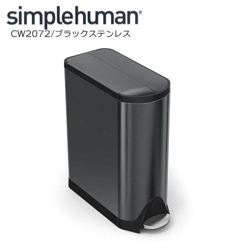 【正規品 1年保証付き】simplehuman/シンプルヒューマン バタフライ ステップダストボックス艶消しステンレス CW2072 ブラック ステンレス 大容量 ふた付き ゴミ箱 送料無料, おまとめマーケット b5ee3bae