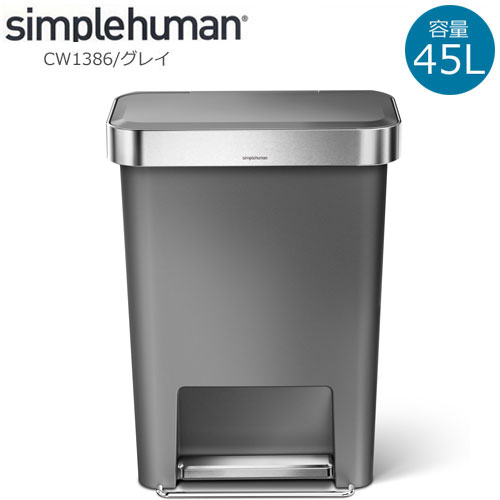 【正規品 1年保証付き】simplehuman/シンプルヒューマン レクタンギュラーステップダストボックス ライナーポケット付 45L グレイプラスチック 45L CW1386 大容量 ふた付き ゴミ箱送料無料