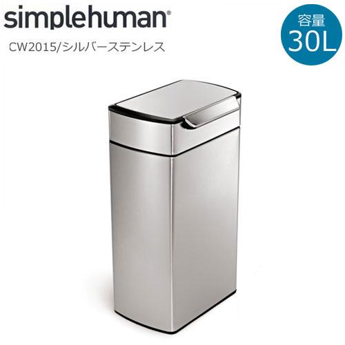 【正規品 1年保証付き】simplehuman/シンプルヒューマン レクタンギュラータッチバーダストボックス 30L シルバーステンレス CW2015 大容量 ふた付き ゴミ箱 送料無料