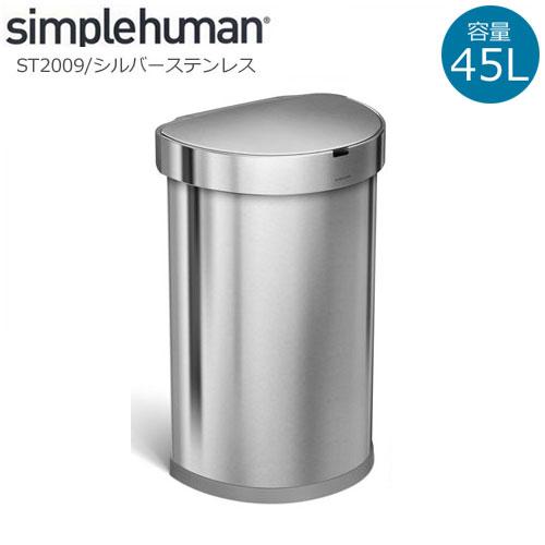 【正規品 1年保証付き】simplehuman/シンプルヒューマン セミラウンドセンサーダストボックス ライナーポケット付 45L シルバーステンレス ST2009 大容量 ふた付き ゴミ箱送料無料