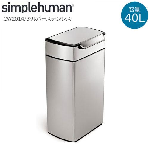【正規品 1年保証付き】simplehuman/シンプルヒューマン レクタンギュラータッチバーダストボックス 40L シルバーステンレス CW2014 大容量 ふた付き ゴミ箱 送料無料
