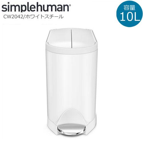 【正規品 1年保証付き】simplehuman/シンプルヒューマン バタフライステップダストボックス 10L ホワイトスチール CW2042 ゴミ箱 送料無料