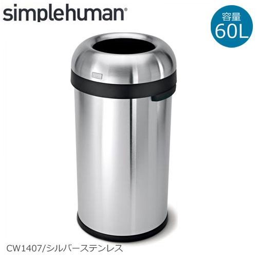 【正規品 1年保証付き】simplehuman/シンプルヒューマン ラウンドオープントップダストボックス 60L 重厚シルバーステンレス CW1407 ゴミ箱 送料無料