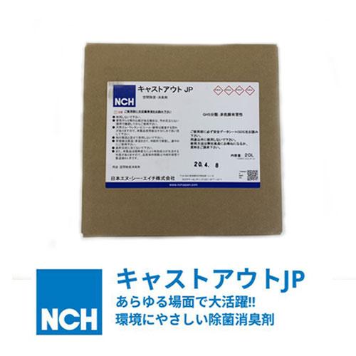 《あす楽対応》除菌消臭剤 キャストアウトJP 次亜塩素酸水400ppm 20L 日本NCH エヌシーエイチ スピード除菌 ウィルス対策 大容量 空間除菌