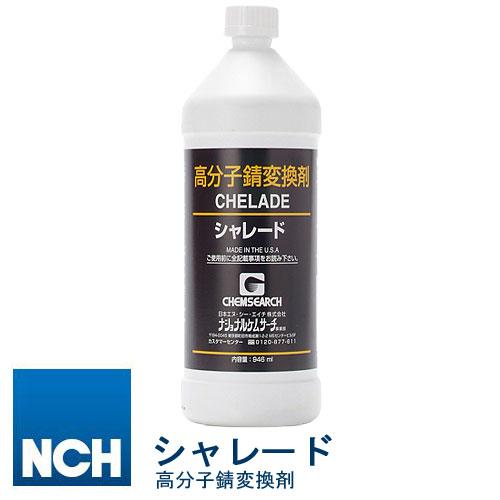 ≪あす楽対応≫CHELADE/シャレード 高分子錆変換剤 日本NCH エヌシーエイチ CHEMSEARCH
