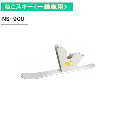 サンダイヤ ねこスキー NS-900 ネコスキー