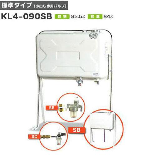 サンダイヤ オイルタンク KLシリーズ 90型タンク 標準タイプ(小出し専用バルブ) KL4-090SB 石油タンク・灯油タンク