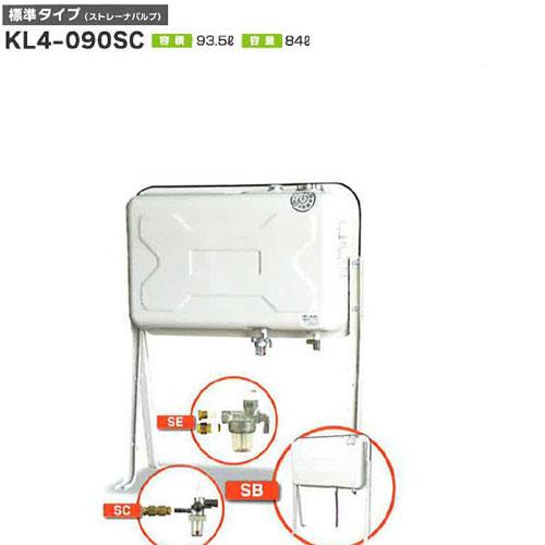 サンダイヤ オイルタンク KLシリーズ 90型タンク 標準タイプ(ストレーナバルブ) KL4-090SC 石油タンク・灯油タンク