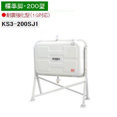 オイルタンク KS3-200SJ1 200型 耐震強化型 (1G) 公共施設向け サンダイヤ