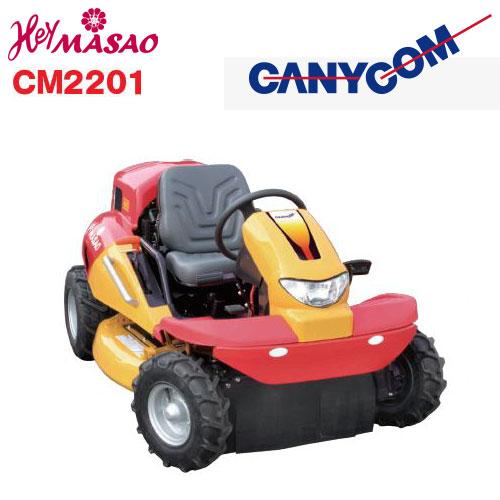 【法人様限定販売】 HeyMASAO CMX2202 AWD YC / 20PS ヘイマサオ 草刈機 CANYCOM キャニーコム 筑水キャニコム