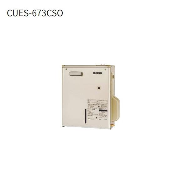 ★★★★【メーカー直送】 温水ルームヒーター室外機 CUES-673CSO 暖房ボイラー サンポット株式会社