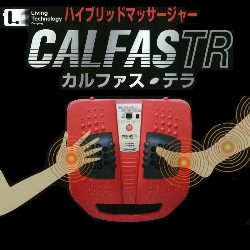 カルファス・テラ ハイブリッドマッサジャー LC-041 マッサージ器 フットマッサージ ハンドマッサージ CALFASTR カルファステラ