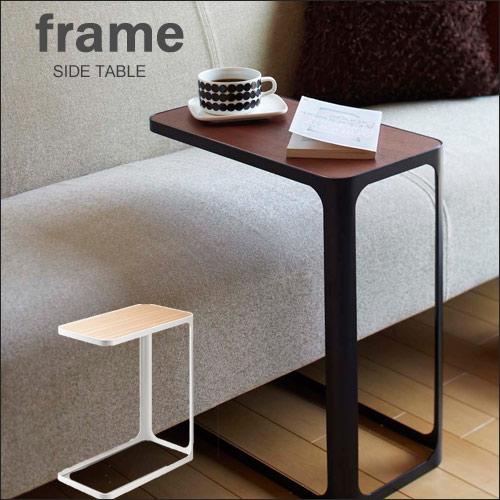 프레임/frame 사이드 테이블 화이트 07202/블랙 07203 야 마자 키 실업/YAMAZAKIfs3gm