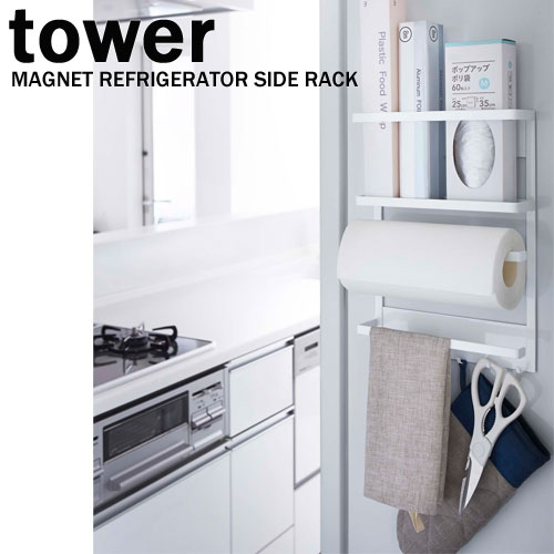 Magnet Fridge Side Tower White 02744 Kitchen Series Accessory Storage Roll Holder Wrapped Up Aluminum Foil Yamazaki Business