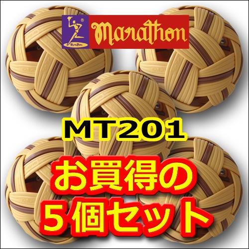 お買得5個セット セパタクローボール マラソン社製 MT 201 茶 競技用 蹴鞠