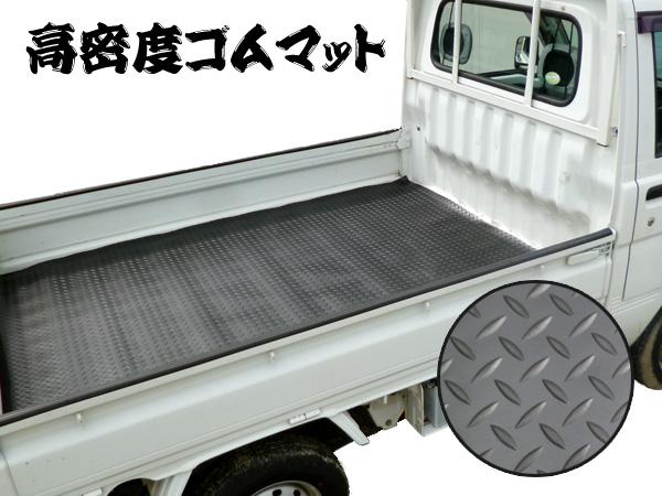 架台 積荷の保護に 軽トラック用 荷台ゴムマット C 人気ショップが最安値挑戦 141.5×205cm 本物◆ 厚手 凸5mm凹3mm