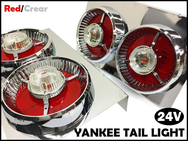 トラック用 汎用 24V車用 丸型 2連 ヤンキーテールランプ 赤クリアレンズ 左右セット(8)L型ステー
