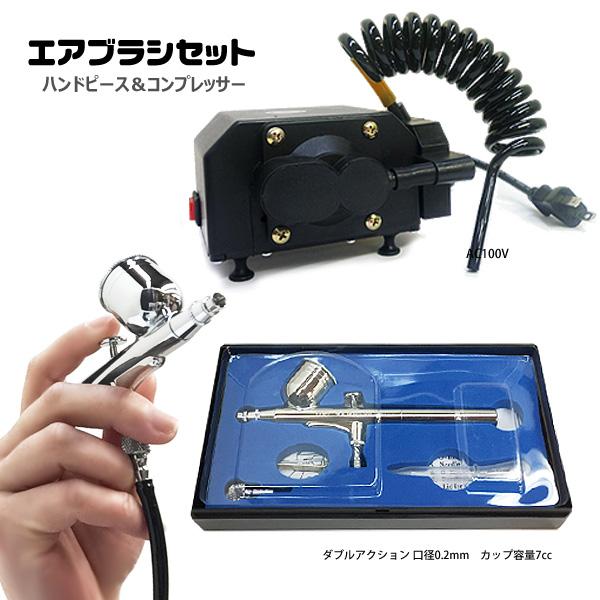 エアブラシ0.2mm ハンドピース&コンプレッサー おまけアート筆5本付き