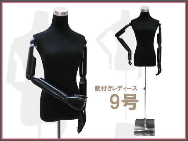 木製黒ヘッド付 (BBJ) 木目調 【天然素材】 鉄脚J メンズマネキントルソー黒 可動式腕付き