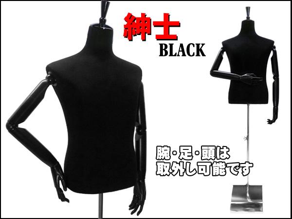 【天然素材】木目調 可動式腕付き 木製黒ヘッド付 メンズマネキントルソー黒 鉄脚J(BBJ)