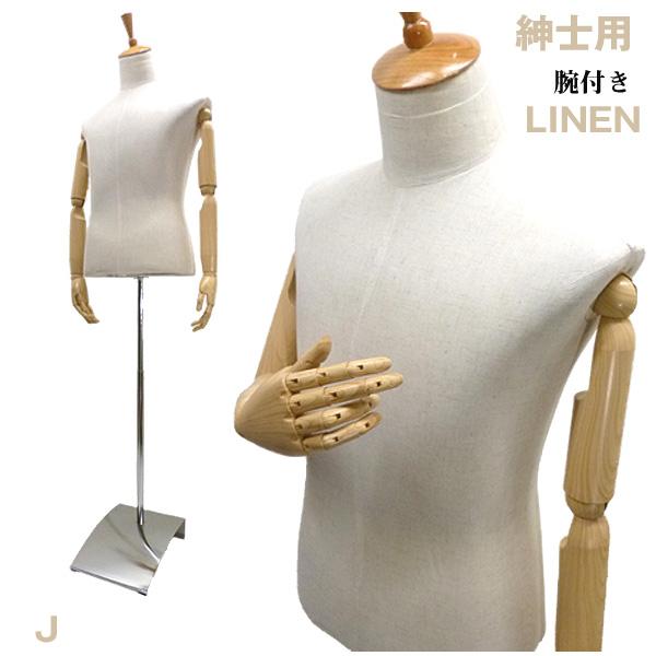 メンズトルソー マネキン 麻 木目調 可動式腕付き 木製ナチュラルヘッド付 鉄脚J(NAJ)【天然素材】